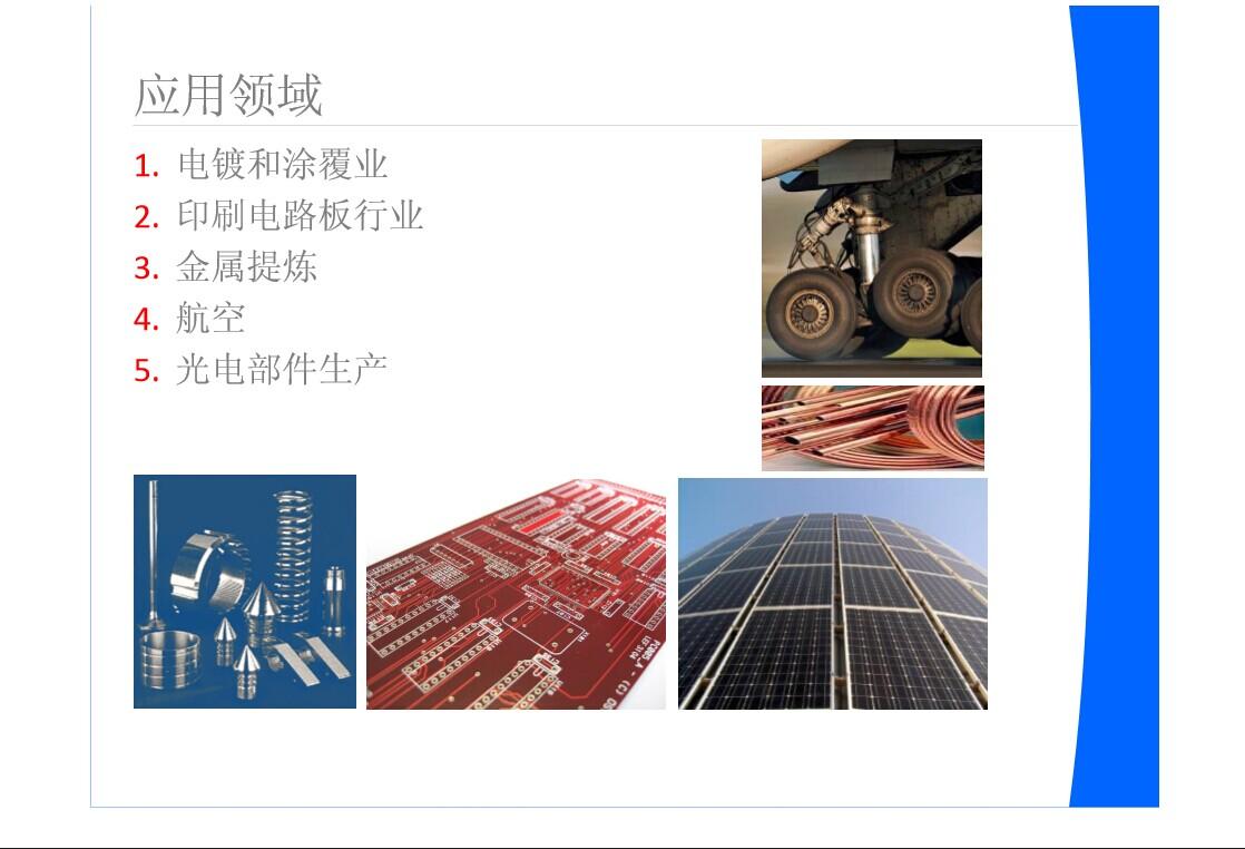GSA-金属回收系统