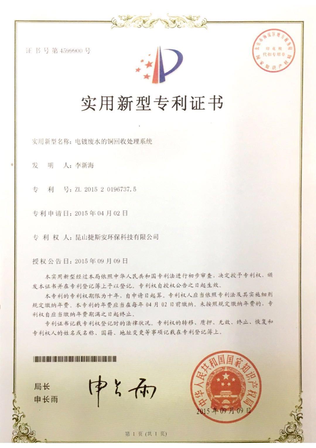 电镀废水的铜回收处理系统专利