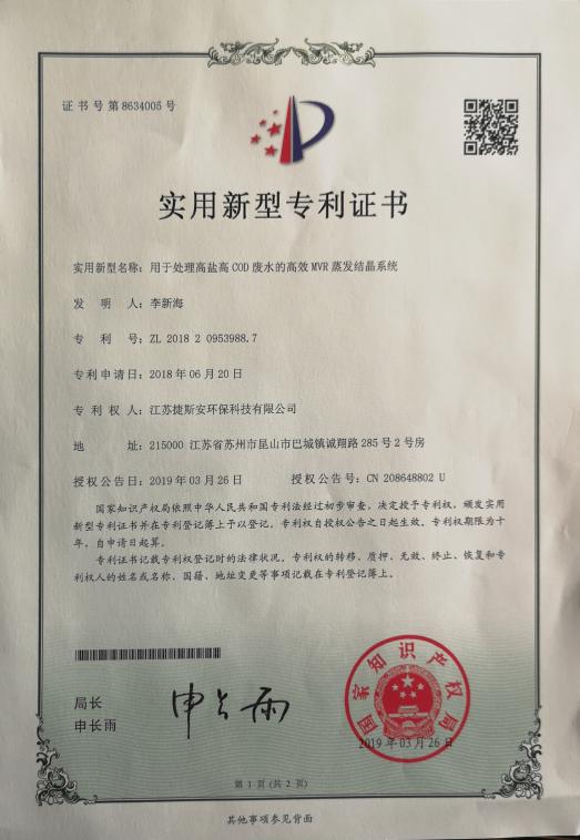 """""""用于处理高盐高COD废水的高效MVR蒸发结晶系统""""专利"""